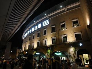 20121009koushien1.jpg