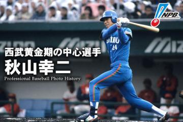 akiyama_seibu_lions.jpg