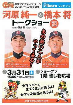 ehime_kawahara_hashimoto.jpg