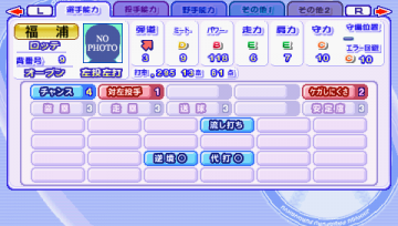 fukuura_pawapuro.png