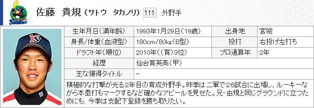 satohtakanori_yahoo.jpg