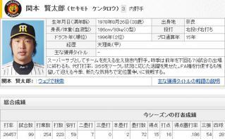 sekimoto2011.jpg