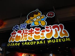 takoyakimuseum.jpg