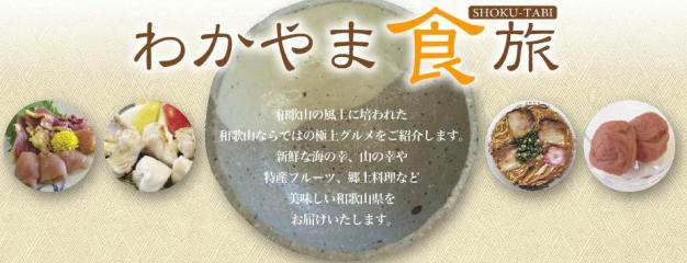 wakayamasyokutabi.jpg