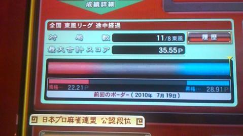 100721東風リーグP