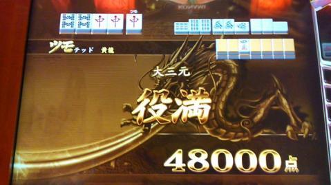 100818大三元