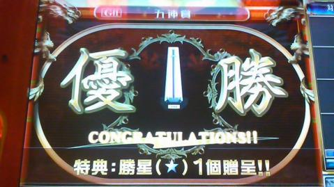 100823五連賞獲得