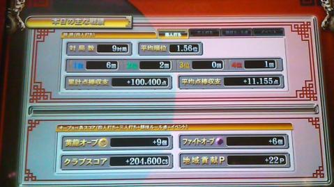 100823戦績①