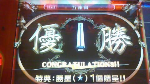 100831五連賞獲得