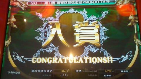 110908大会入賞