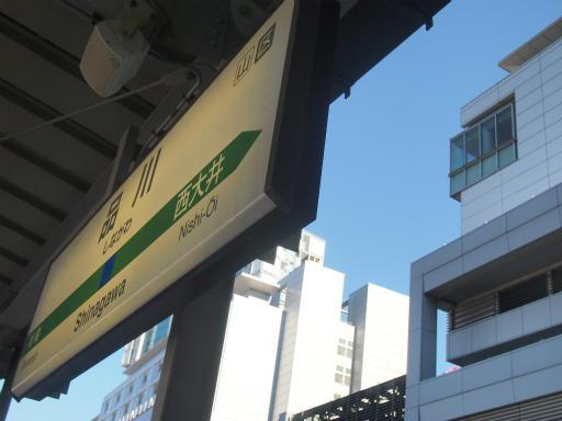20131222・俺ら東京さ行ぐだ・空04(品川)