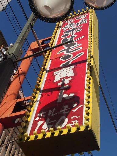 20131222・俺ら東京さ行ぐだ・空09(新小岩)