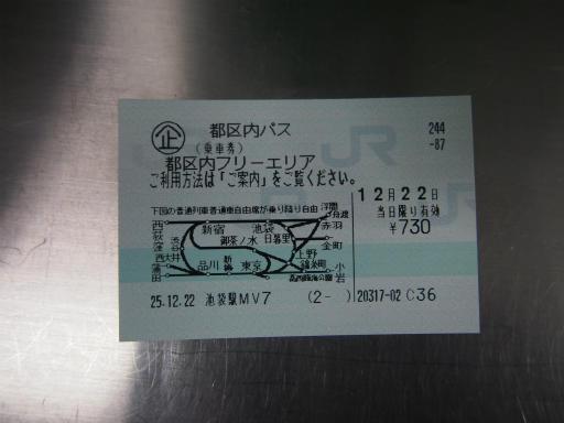 20131222・俺ら東京さ行ぐだ0-05