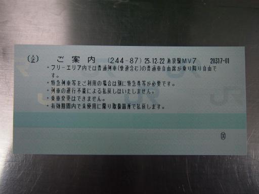 20131222・俺ら東京さ行ぐだ0-04