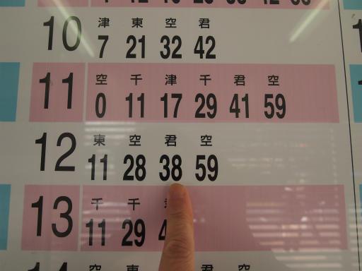 20131222・俺ら東京さ行ぐだ2-16