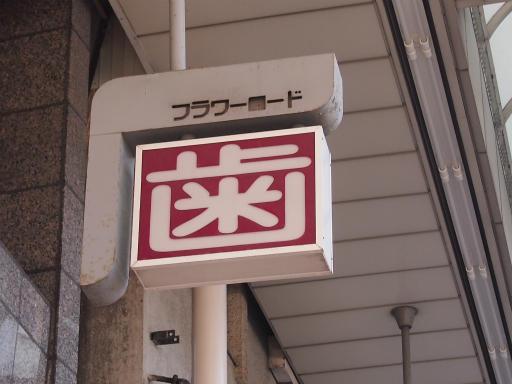 20131222・俺ら東京さ行ぐだ4-17