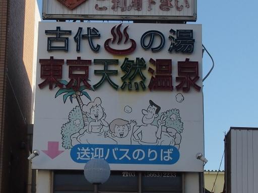 20131222・俺ら東京さ行ぐだ7-04(新小岩)