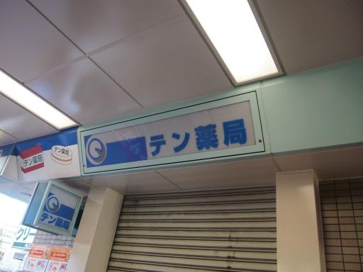20131222・俺ら東京さ行ぐだ7-01(北赤羽)