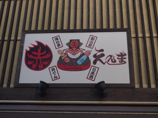 20131222・俺ら東京さ行ぐだ7-07(新小岩)