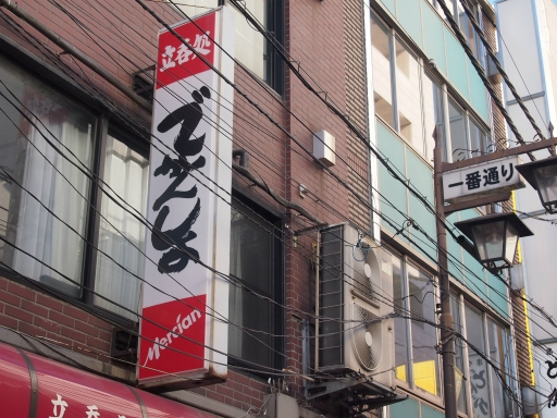 20131222・俺ら東京さ行ぐだ7-13(新小岩)