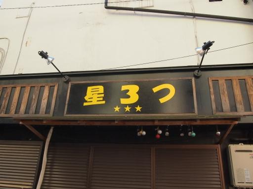 20131222・俺ら東京さ行ぐだ7-20(小岩)