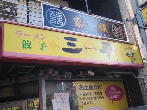 20131222・俺ら東京さ行ぐだ7-19(小岩)