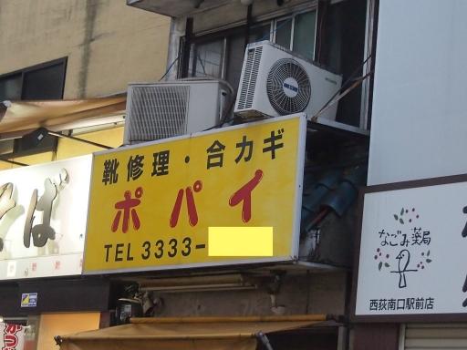 20131222・俺ら東京さ行ぐだ7-26(西荻窪)