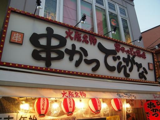 20131222・俺ら東京さ行ぐだ7-30(西荻窪)