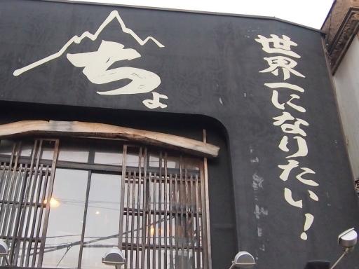 20131222・俺ら東京さ行ぐだ7-29(西荻窪)