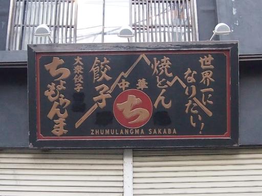 20131222・俺ら東京さ行ぐだ7-28(西荻窪)