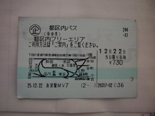 20131222・俺ら東京さ行ぐだ8-31