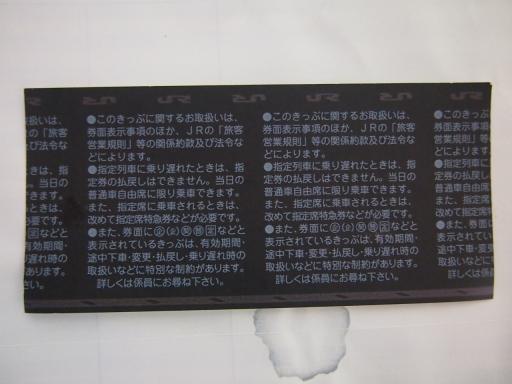 20131222・俺ら東京さ行ぐだ8-30
