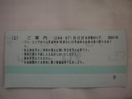 20131222・俺ら東京さ行ぐだ8-29