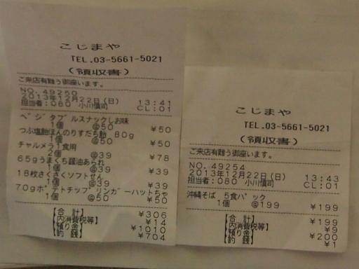 20131222・俺ら東京さ行ぐだ9-11