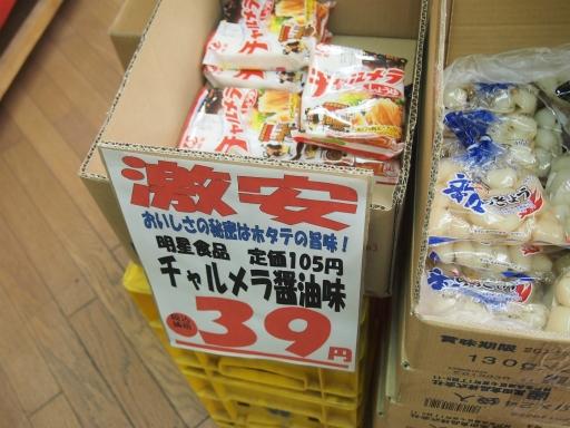 20131222・俺ら東京さ行ぐだ9-09