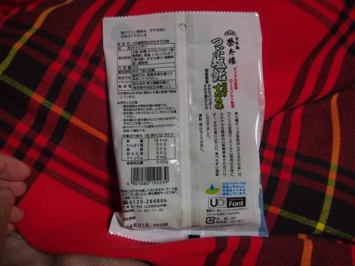 20131222・俺ら東京さ行ぐだ9-18