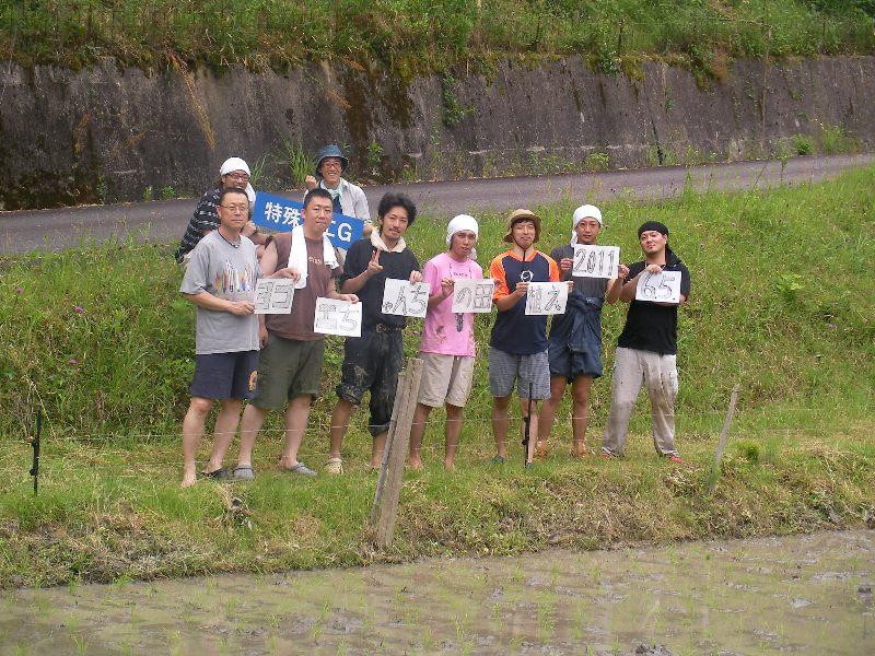 ヨコエちゃんちの田植え2011年6月5日 burogu