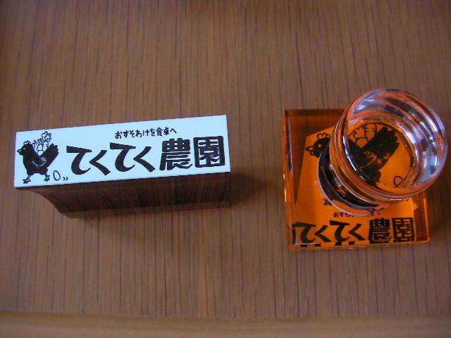 はんこ (2)