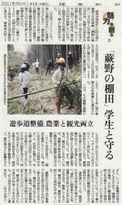 読売記事20110104