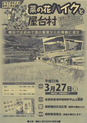 菜の花ハイクと屋台村2011-1