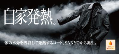 sanyoM_20111028_smartW.jpg