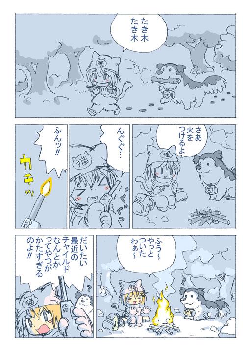 Bonfire03.jpg