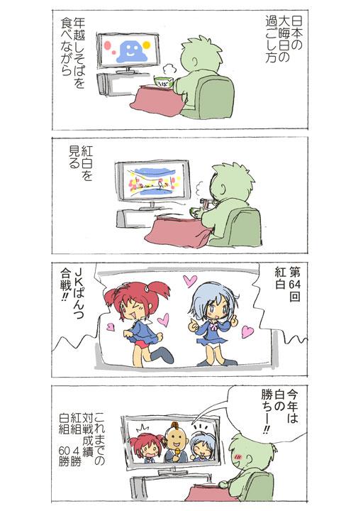 New_Years_Eve03.jpg