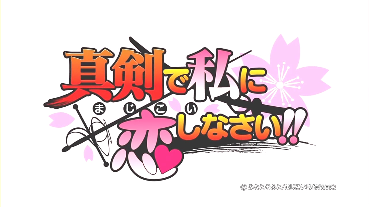 [ANISAB-RAW] Maji de Watashi ni Koi Shinasai!! - 01 (tvk 1280x720 x264 AAC).mp4_000191691