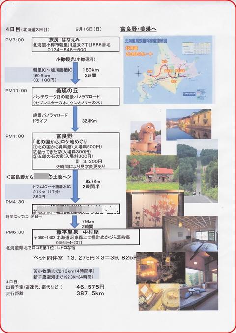 2012-12-11-3.jpg