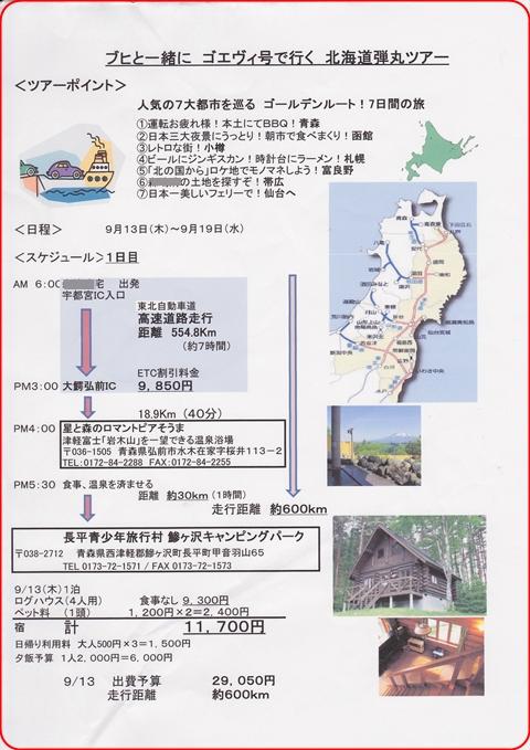 2012-9-20-00000.jpg