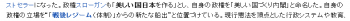 wiki安倍晋三戦後レジーム