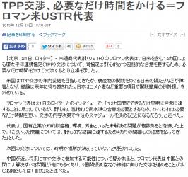 newsTPP交渉、必要なだけ時間をかける=フロマン米USTR代表