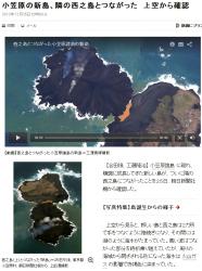 news小笠原の新島、隣の西之島とつながった 上空から確認