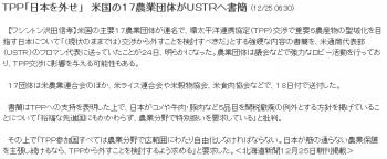newsTPP「日本を外せ」 米国の17農業団体がUSTRへ書簡